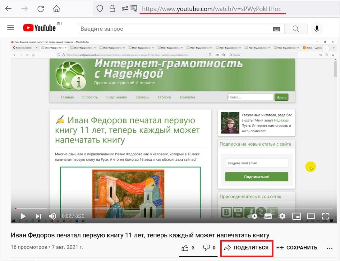 Кнопка Поделиться Адресная строка браузера