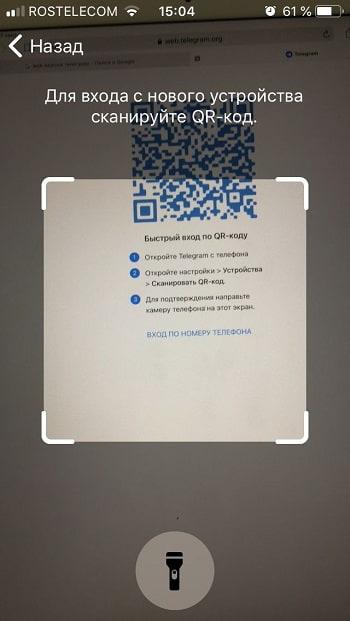 Айфон сканировать QR код