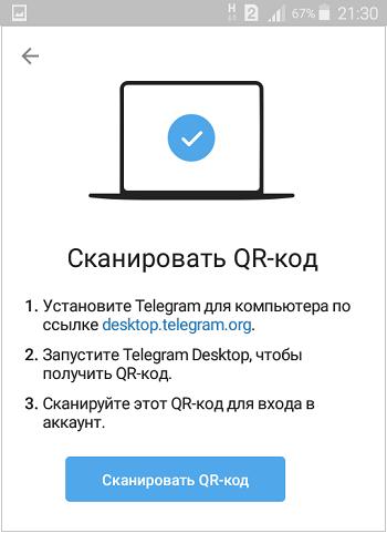 Андроид сканировать QR код