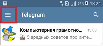 Меню Телеграм на Андроиде