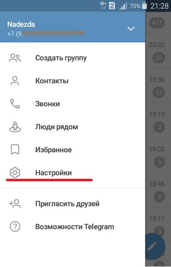 Настройки в Телеграме Андроид