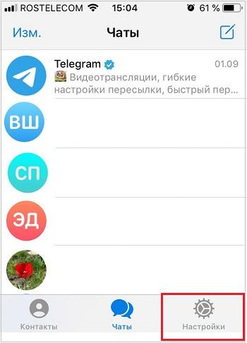 Настройки в Телеграме на айфоне