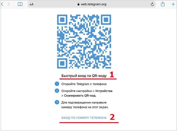 официальный сайт веб версия Телеграм