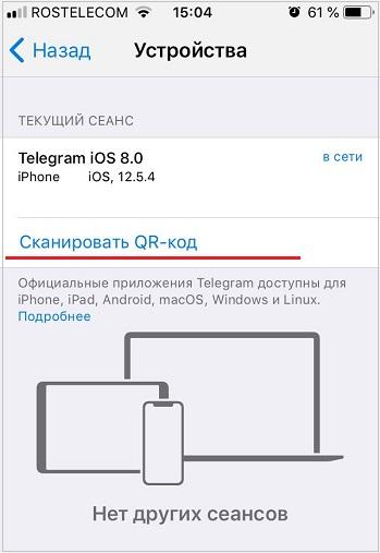 Сканировать QR-код Телеграм айфон