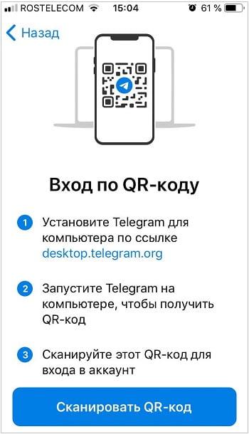 Телеграм вход по QR-коду