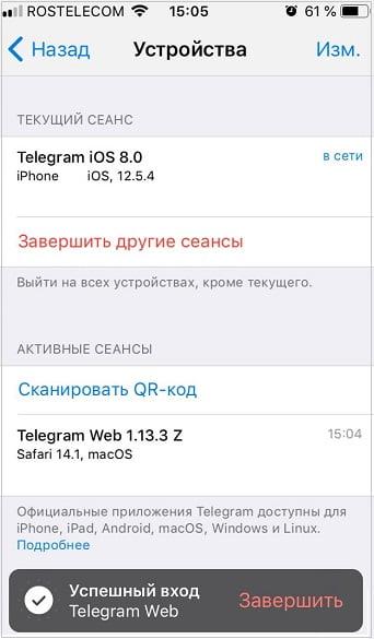 успешный вход в Телеграм