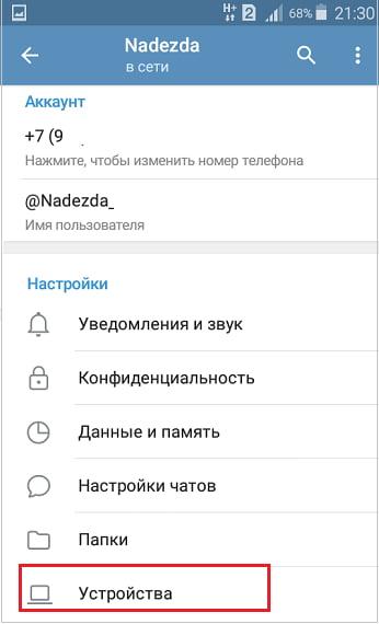 Устройства в Настройках Телеграма