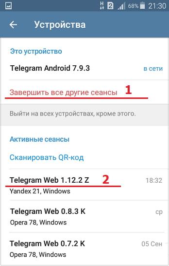 Выход из веб версии Телеграма Андроид
